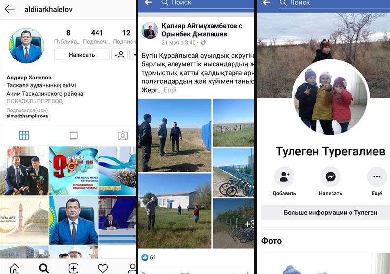 Новости Уральск - Самые активные акимы в Instagram и Facebook