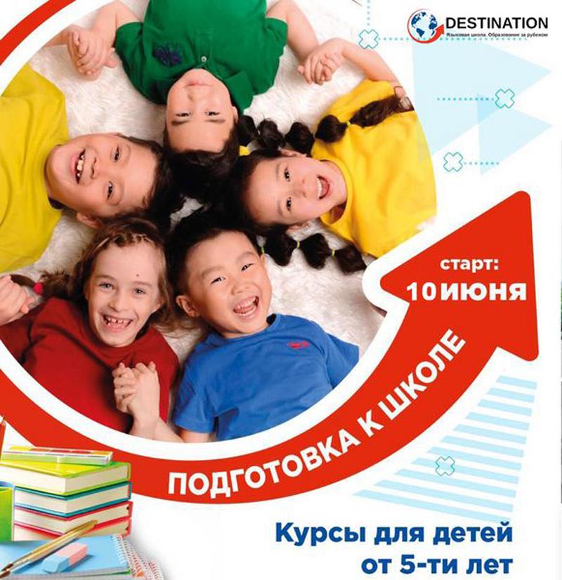 Новости Уральск - Готовимся к школе вместе с «Destination»
