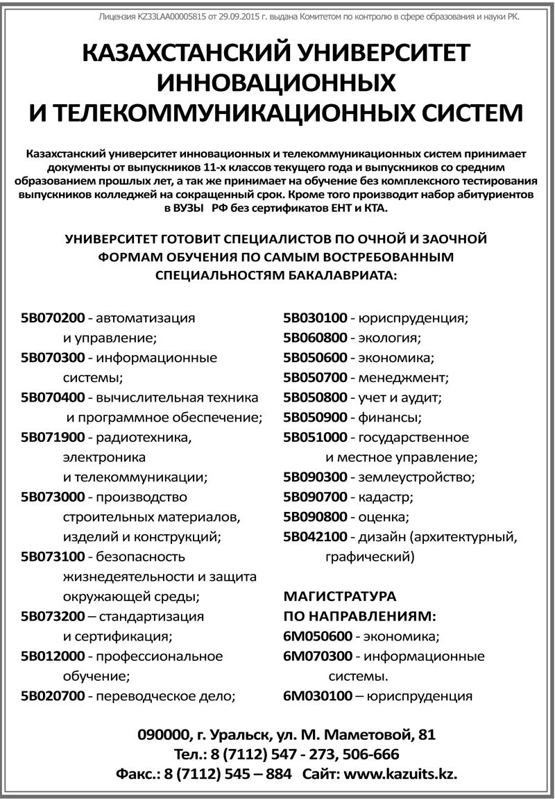 Новости Уральск - Обучиться востребованным специальностям приглашает КУИИТС