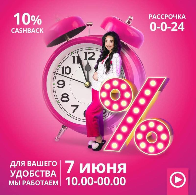 Новости Уральск - Возвращаем 10% от стоимости покупки и даем рассрочку!