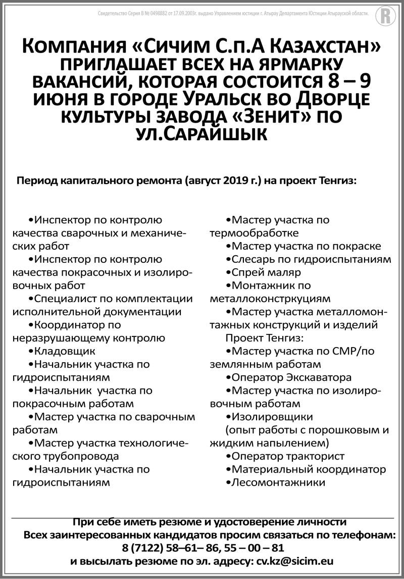 Новости Уральск - Требуются специалисты