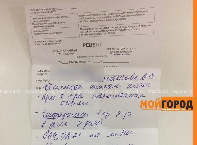 Новости Уральск - Казахстанцы не смогут купить лекарства без рецепта: аптекари просят пересмотреть норму