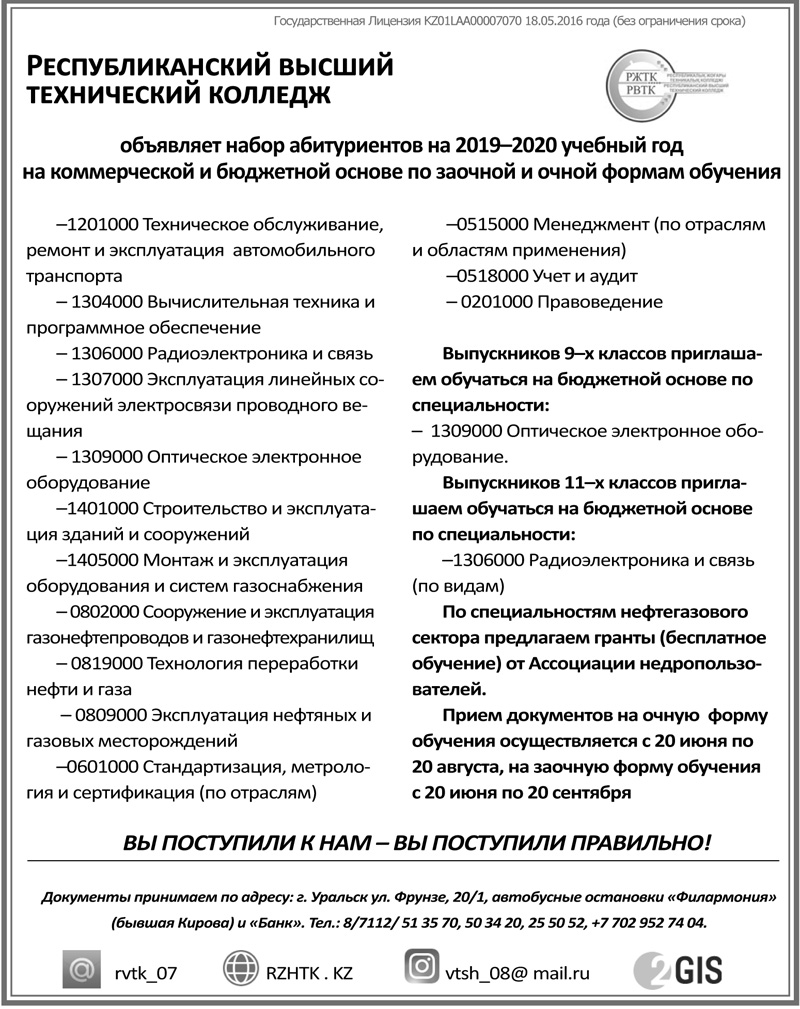 Новости Уральск - Техническим специальностям предлагает обучиться РВТК