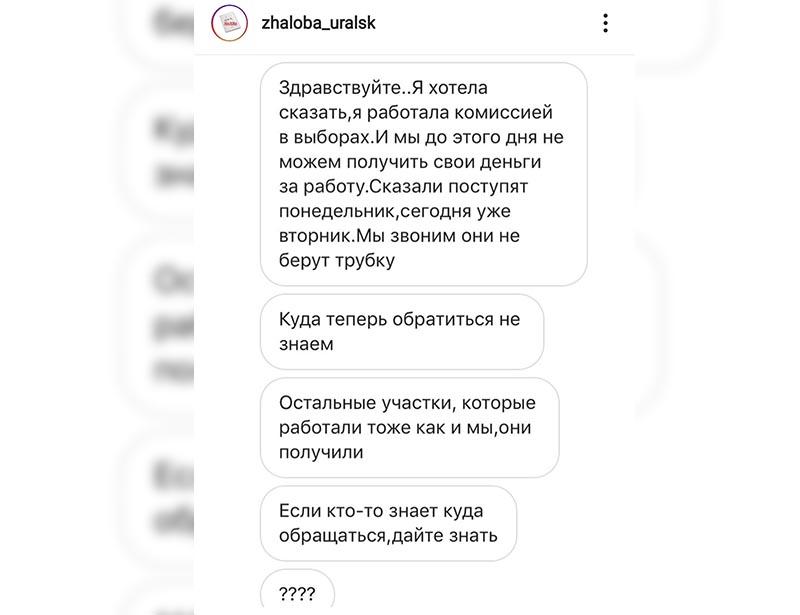 Новости Уральск - На неоплаченный труд в комиссии на выборах пожаловались уральцы