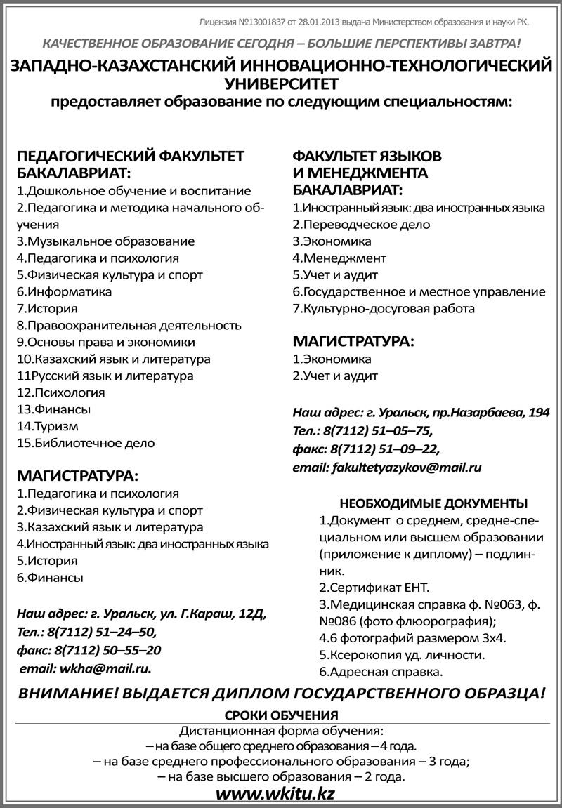 Новости Уральск - Педагогическим и другим специальностям предлагает обучиться ЗКИТУ в Уральске