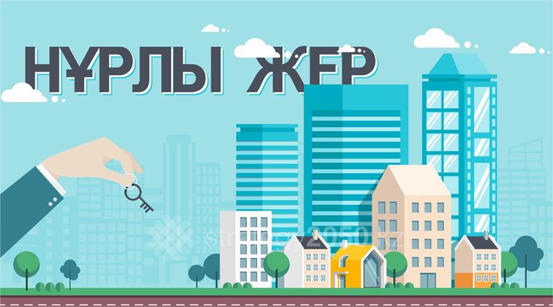 Новости Уральск - Доступное жилье теперь можно будет приобрести в Уральске