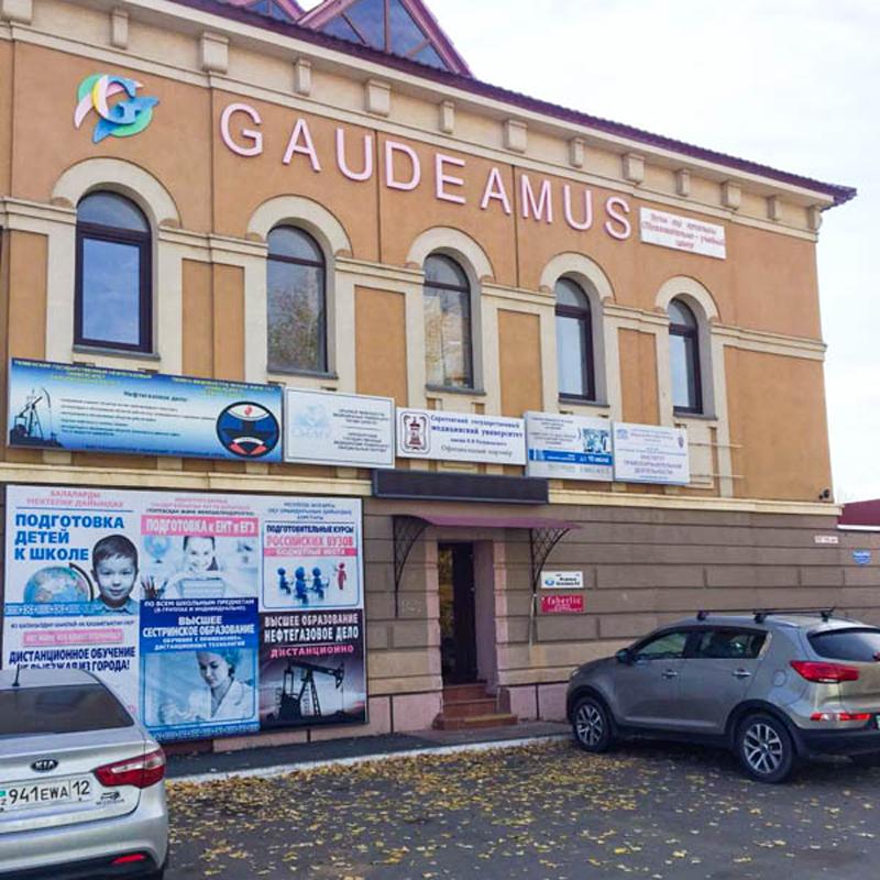Новости Уральск - Высшее образование по новым технологиям предлагает «Gaudeamus»