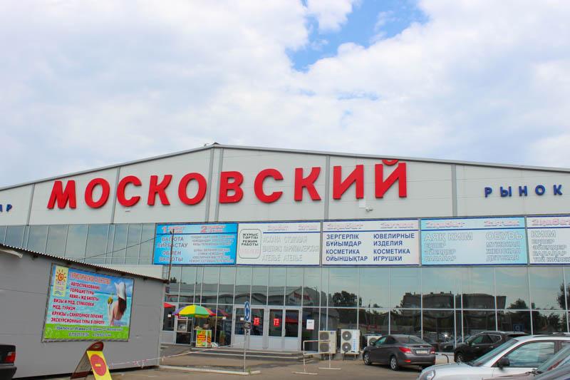 Новости Уральск - Грандиозные распродажи устраивает торговый дом «Московский» в Уральске