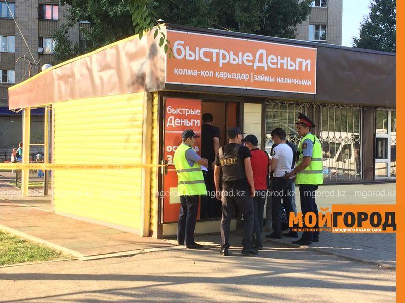 Новости Уральск - Организацию по выдаче кредитов ограбили в Уральске