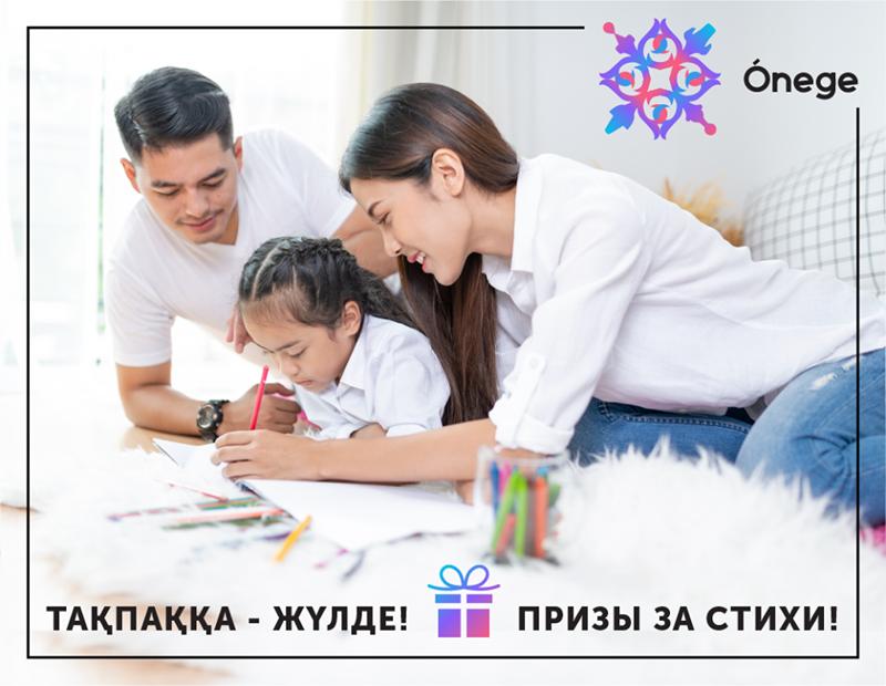 Новости Уральск - В Западно-Казахстанской области стартовал социальный проект «ONEGE»
