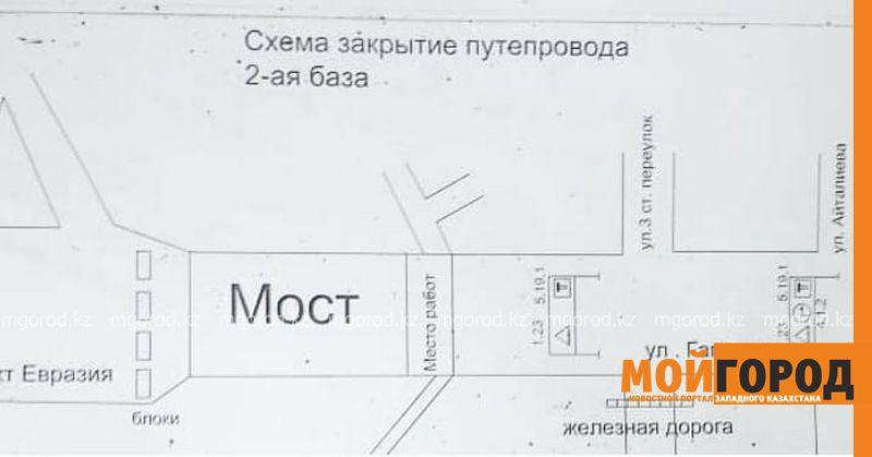 Движение автотранспорта по путепроводу перекроют в Уральске