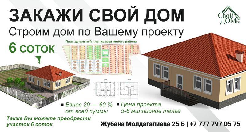 Новости Уральск - Сказка может стать былью!