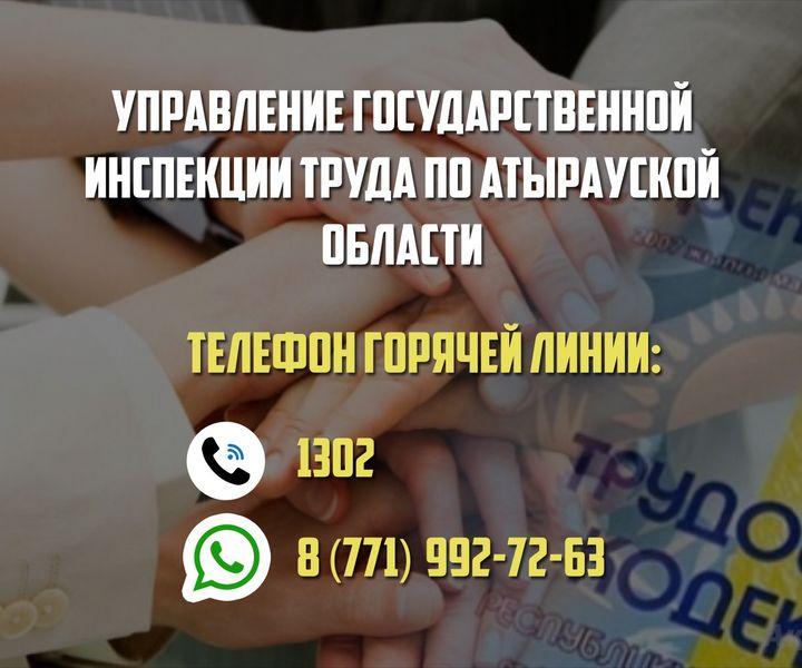 Новости Атырау - В Атырауской области работает горячая линия государственной инспекции труда