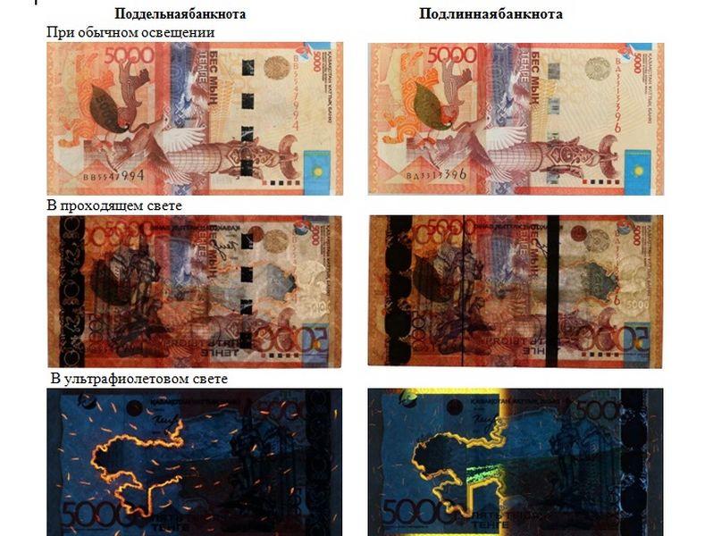 Новости Атырау - В Казахстане участились случаи обнаружения поддельных 5-тысячных купюр