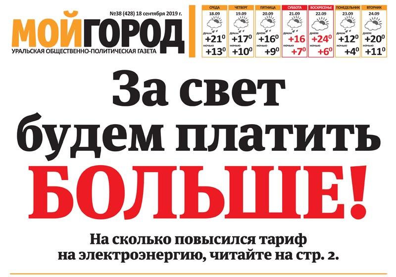 """Пять человек погибли в ДТП - анонс свежего номера газеты """"Мой ГОРОД"""""""