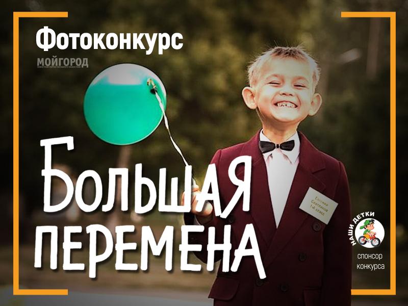 Новости Уральск - Завершился детский фотоконкурс «Большая перемена»
