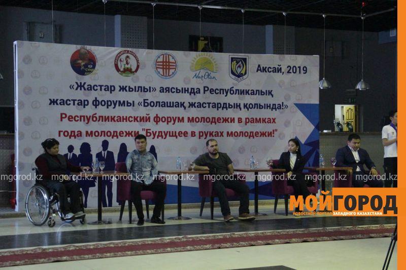 Новости Уральск - В Аксае прошел молодёжный форум