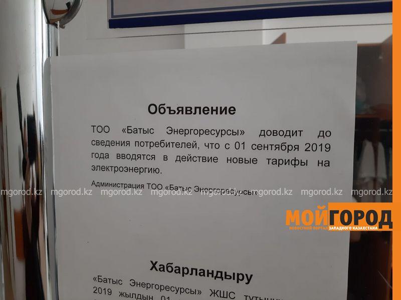 Новости Уральск - В Уральске вырос тариф на электроэнергию