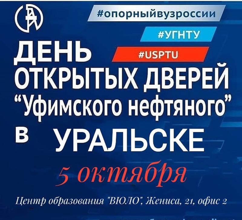 Новости Уральск - День открытых дверей известного российского вуза пройдет в Уральске