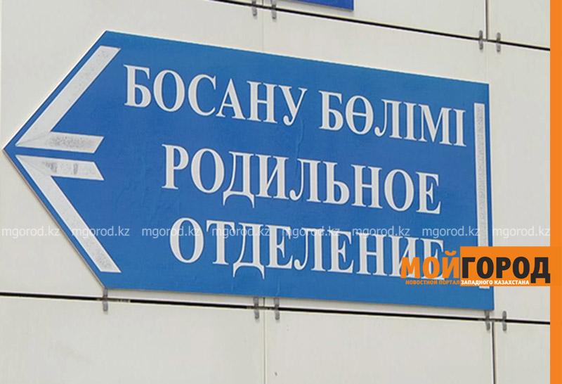 31 сотрудник перинатального центра Атырауской области написал заявление на увольнение