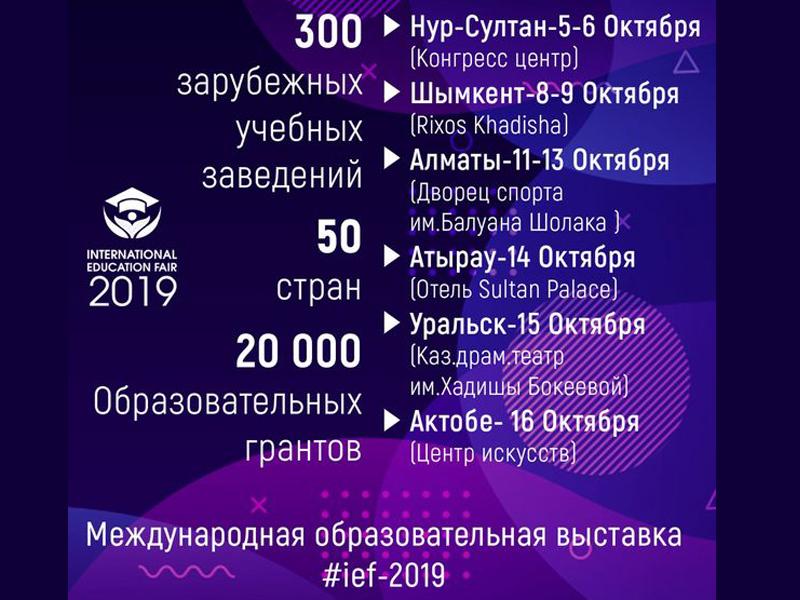Представители 39 мировых вузов приедут в Уральск