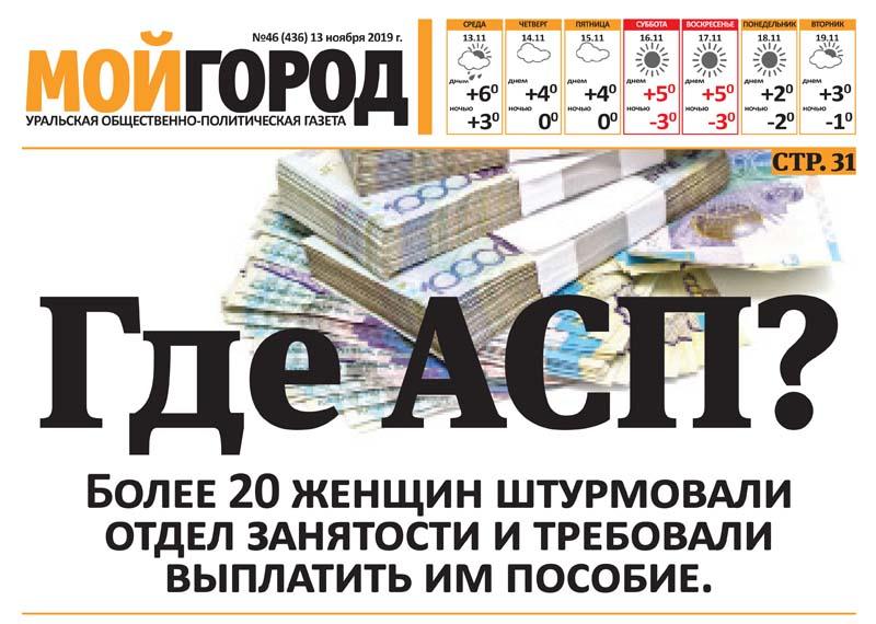 """Осужденные напали на надзирателей - анонс свежего номера газеты """"Мой ГОРОД"""""""""""
