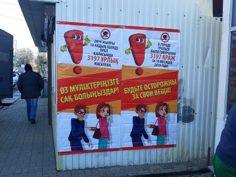 Предупреждающие банеры установили на рынках Уральска