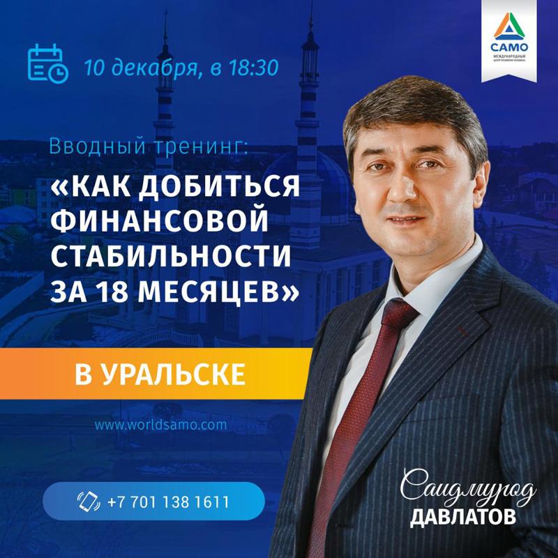 Новости Уральск - Научись реализовывать свои финансовые мечты быстрее!
