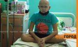 Мама, не плачь, мы справимся - больной раком крови мальчик из ЗКО