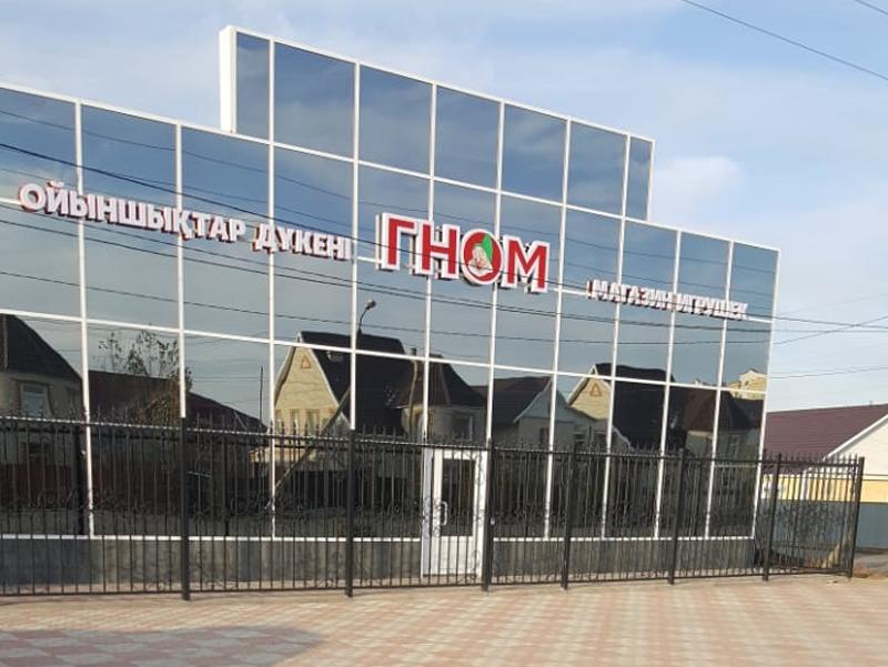 Новый магазин игрушек открывается в Уральске
