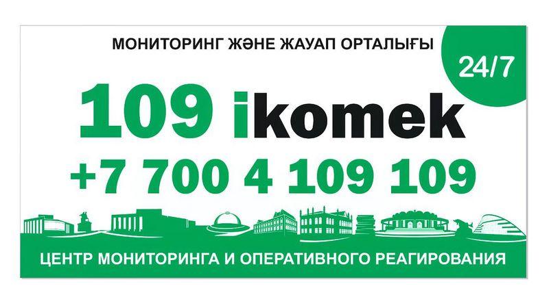 Новости Уральск - Фотографии мусора и открытых люков уральцы могут отправить по мессенджеру в службу iKomek