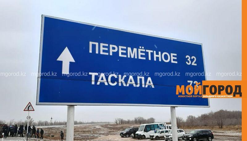 В ЗКО открыли трассу Большой Чаган-Переметное