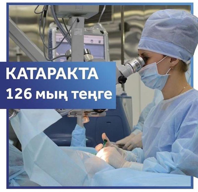 Оренбургские офтальмологи приезжают в Уральск