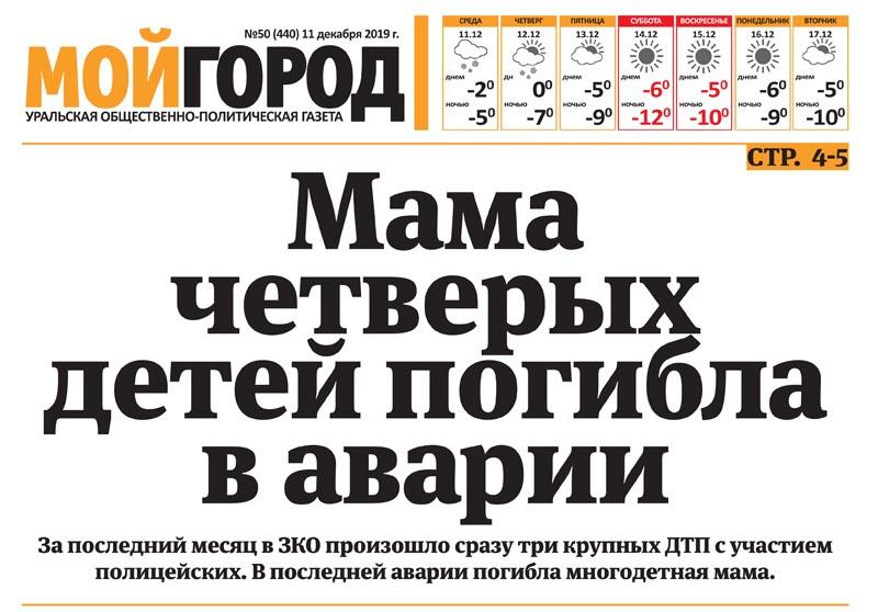 """Кто сможет потратить свои пенсионные - анонс свежего номера газеты """"Мой ГОРОД"""""""