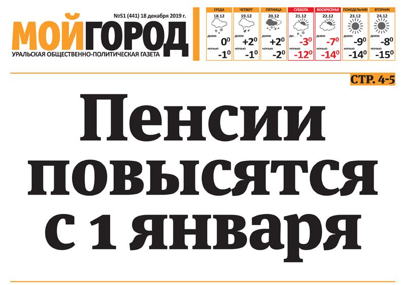 """В ЗКО повысят тариф на электроэнергию - анонс свежего номера газеты """"Мой ГОРОД"""""""