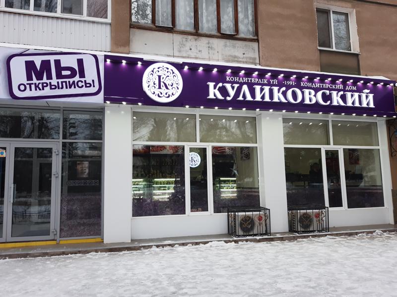 Кондитерский дом «Куликовский» - всё изысканно красиво, вкусно и в лучших кулинарных традициях!
