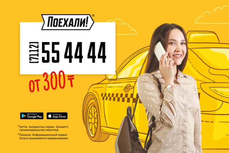 Как в Уральске сэкономить на такси