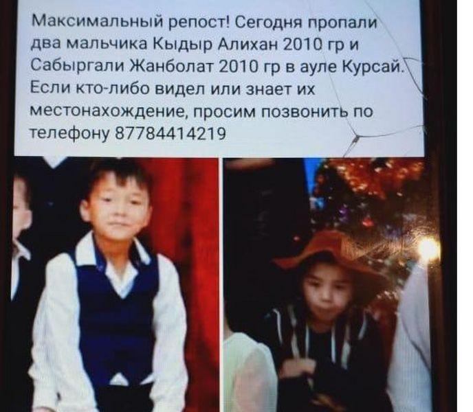 Тела пропавших детей в Атырау нашли спустя сутки
