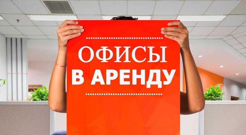 В центре Уральска сдаются в аренду офисы