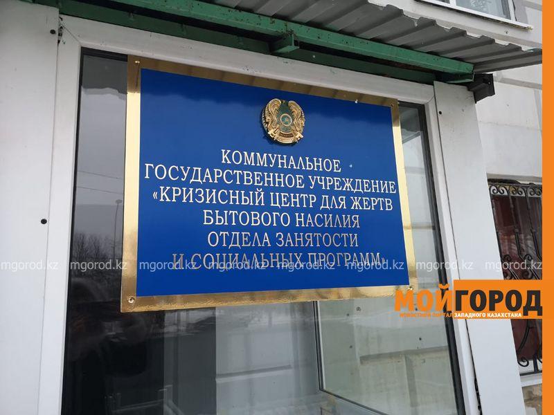 Он избивал меня до полусмерти: о чем рассказывают постоялицы кризисного центра в Уральске