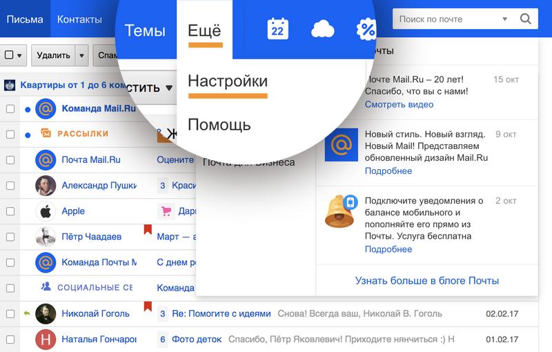 Пользователи жалуются на сбой в работе Mail.ru