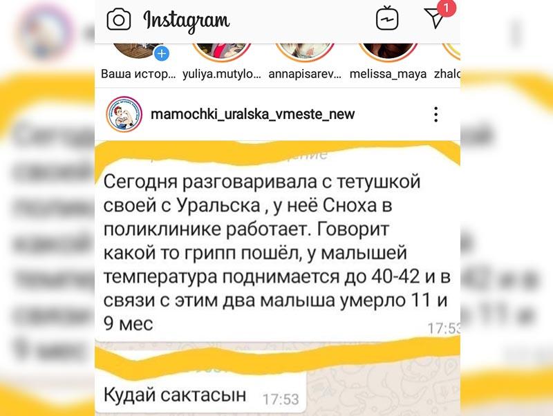 Уральцев встревожила рассылка о смерти двух младенцев от гриппа