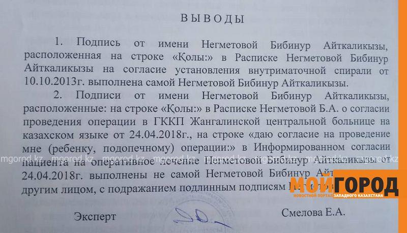 Смерть роженицы в ЗКО: экспертиза признала, что подпись в расписке не её