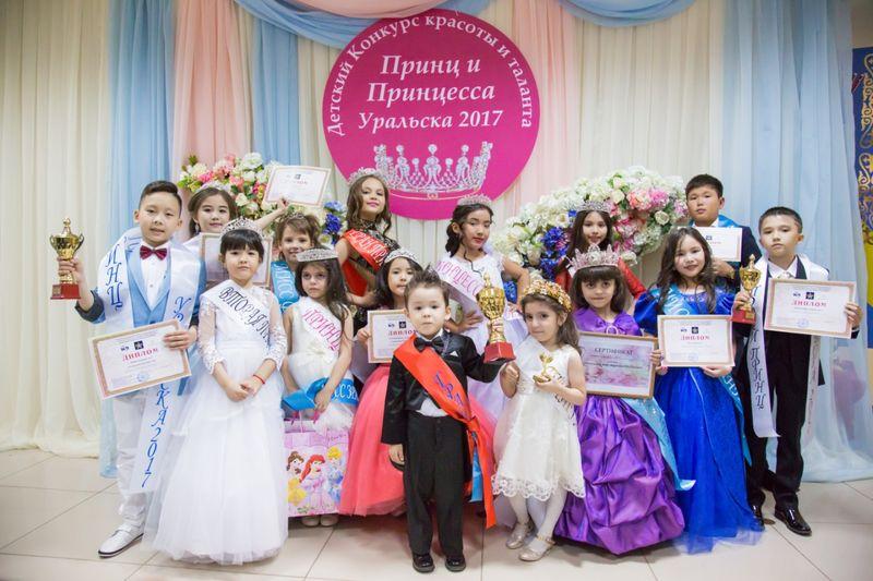 В Уральске пройдет конкурс «Принц и Принцесса Уральска – 2020»