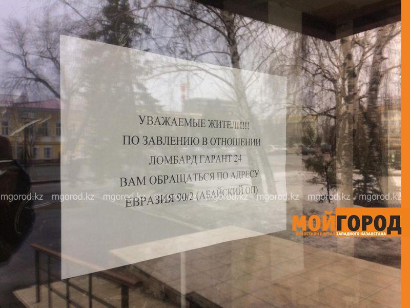"""29 жителей ЗКО обратились в полицию с заявлениями на """"Гарант-24 Ломбард"""""""