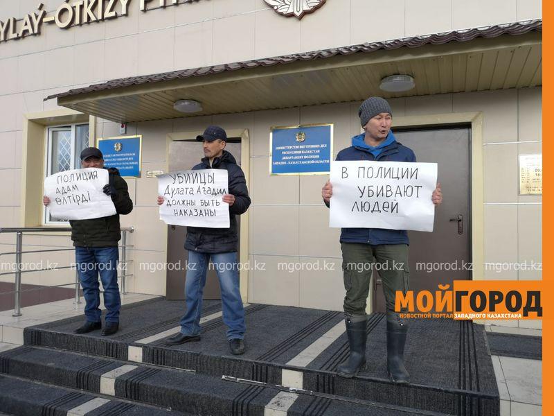 Активисты вышли к зданию департамента полиции в Уральске