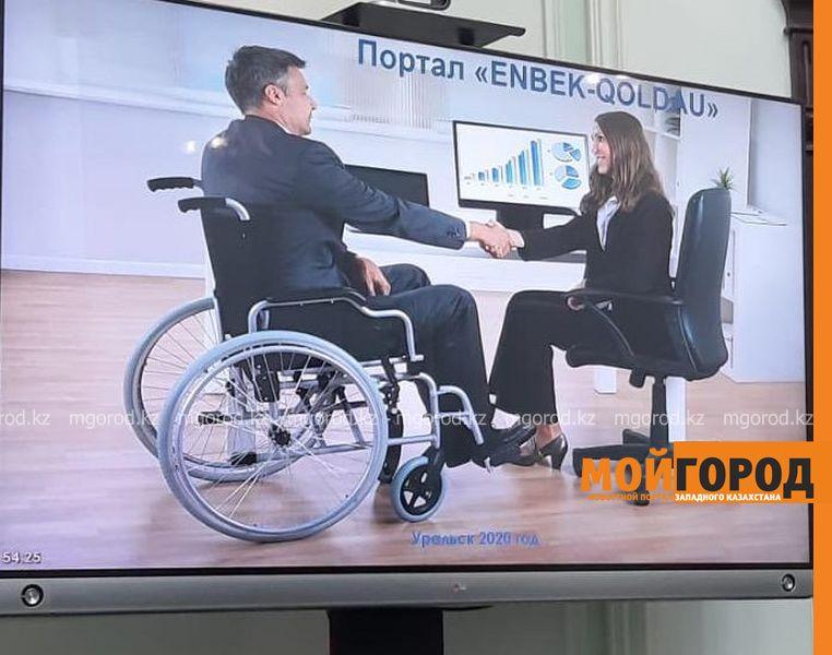 Инвалиды в ЗКО смогут устроиться на работу с помощью специального портала