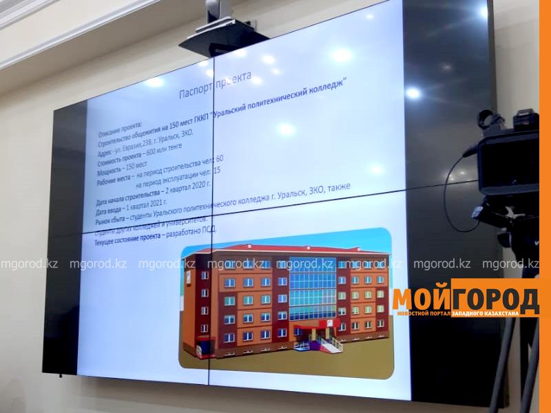 Студенческое общежитие на 150 мест построят в Уральске