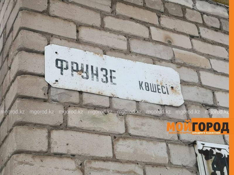 В Уральске может появиться улица Исатай-Махамбет