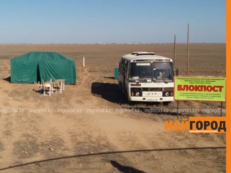 С 31 марта запретят въезд в Актюбинскую область В ЗКО запретят въезд жителям других регионов РК и выезд в Атыраускую и Актюбинскую области
